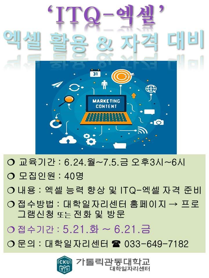 ITQ엑셀 포스터.jpg