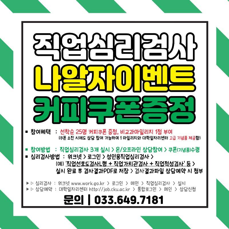 (홍보_홈피배너) 나알자이벤트2020-2.jpg