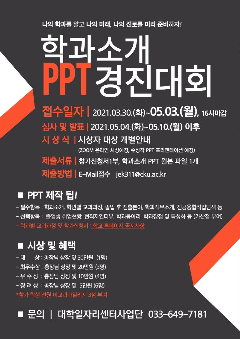 [포스터]학과소개PPT경진대회_001.jpg